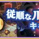 アニプレックス、『マギアレコード』でイベント「キモチ戦 従順なルビーのへそ」を開始! 「トリック☆トラブル☆学園祭」の第2部も公開に!