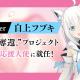 """ディライトワークス、VTuber「白上フブキ」を新作RPG""""日本、奪還。""""プロジェクト応援大使に起用! 就任会見を9月2日に開催!"""