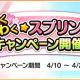 バンナム、『デレステ』で「わくわく☆スプリングキャンペーン」開催…ログインボーナスと「絆アップ」に特化した3種のキャンペーンを展開