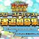 セガゲームス、今春リリース予定の新感覚RPG『共闘ことばRPG コトダマン』でCβT参加者の追加募集を実施!
