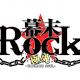 マーベラス『幕末 Rock 極魂』、歌広場淳プロデュース「Autumn Leaf」とコラボ! コラボメニューを提供、限定グッズのプレゼントも