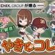 スマイルラボ、野球ソーシャルゲーム『やきゅコレ』のサービスを6月29日15時をもって終了