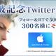 アプリボット、『ブレイドエクスロード』で事前登録者数40万人突破を記念したTwitter CPを開催! 神谷浩史さん演じるヒースベルの過去を描いたプレミアム小説公開