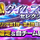 KONAMI、『プロ野球スピリッツA』で「再臨!TSセレクション」と「10連 超・自チームS狙い打ちスカウト」を開催!