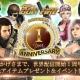 VOYAGE SYNC GAMESとSelvas、フル3Dガンシューティングゲーム『GUN FIRE』で配信開始1周年を記念した5大イベントを開催!