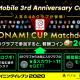 KONAMI、『eFootball ウイニングイレブン 2020』で3周年記念CP開催! 「★5スカウト×11」をプレゼントやmyClubコインセール実施など