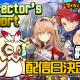 リイカ、再開発中『マチガイブレイカー Re:Quest(リクエスト)』が1月30日15時(予定)に配信決定! 長期メンテの補填内容を公開