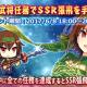 システムソフト・アルファー、『三極姫 DEFENCE』でイベント「武将任務でSSR張飛を手に入れろ!」を開催