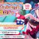 ブシロードとCraft Egg、『ガルパ』で『Episode of Roselia Ⅱ : Song I am.』上映記念スペシャルセット5回ガチャを開始