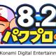 KONAMI、8月26日「パワプロの日」を記念したキャンペーンを『パワプロ』『プロスピA』『パワサカ』などで開催 『パワプロ』と「北斗の拳」コラボも決定!