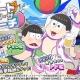 DMM GAMES、『おそ松さん ダメ松.コレクション~6つ子の絆~』で6つ子の夏休みをテーマにしたイベント「ニート・オン・ザ・ビーチ」を開催