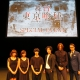 マーベラス、舞台『東京喰種トーキョーグール』スペシャルイベントを開催 続編は2017年夏に、東京・大阪にて上演