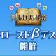 アイア、今夏リリース予定のスマホ向けブラウザゲーム『AKB48 アルカナの秘密』のCβTを5月29日より開始…事前登録サイトで参加者を募集中!