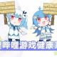 中国ビリビリ、未成年ユーザー対象のゲーム制限を3月10日より実施 『FGO』『ガルパ』『アズレン』『A3』などが対象