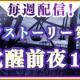 アニプレックス、『マギアレコード 魔法少女まどか☆マギカ外伝』で14日17時よりメインストーリー第7章を配信予定! 日替わり属性ピックアップガチャも開催
