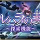gumi、『ファントム オブ キル』で「探索」「神話霊装(エンチャントギア)」の2つの新機能を実装!
