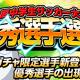 GMO、『キャプテン翼ZERO』で「優秀選手選抜ガチャ」に限定選手「反町一樹」&「高杉真吾」が新登場!