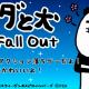 オリバナ、『パンダと犬 The Fall Out』をiOS向けに配信 4コママンガ「パンダと犬」を題材にしたアクションゲーム