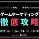【セミナー】TikTokでゲームマーケティングを成功に導く秘訣を徹底検証!…TikTok For BusinessとSocalGameInfoの共催セミナーを6月3日に開催