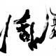 舞台『刀剣乱舞』とミュージカル『刀剣乱舞』が初のコラボレーション 「刀剣乱舞2.5D カフェ」12月9日より東京・表参道にて期間限定オープン