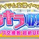 スクエニ、『IDOL FANTASY』でアイテム交換イベント「キラキラ収集隊」を11日18時より開催!