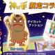 ブランジスタゲーム、『神の手』の第37弾企画として徳井青空さんが描くコミックをアニメ化した「まけるな!!あくのぐんだん!」とのコラボが決定!