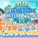 enish、『欅のキセキ』で新ガチャ「暑さなんて忘れちゃえ!熱狂!夏フェス」を開催 8月15日までの期間限定で