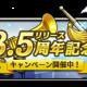 アンビション、『文豪ストレイドッグス 迷ヰ犬怪奇譚』でリリース3.5周年記念キャンペーンを開催中!