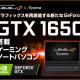 ユニットコム、 GTX1650搭載の15型ゲーミングノートPCを販売開始