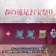 NCSOFT、『リネージュ2M』でイベント「春の遠足お宝祭り」開催! 「成長のピックアップパッケージ」は3種登場!