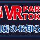 アドアーズ、渋谷のアミューズメント施設「VR PARK TOKYO」を2020年8月30日をもって閉店 VR施設は全店舗閉鎖に