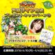 セガゲームス、『共闘ことばRPG コトダマン』で声優の内田真礼さんサイン色紙が当たるプレゼントキャンペーンを4月30日より開催!