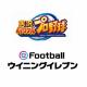 KONAMI、家庭用ゲーム「パワプロ」シリーズと「ウイイレ」シリーズが「燃ゆる感動かごしま国体」の文化プログラムの採用タイトルに決定!