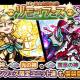 アルファゲームス、『リ・モンスター』で新たな二柱の神が登場する『リモンフェス』を開催!
