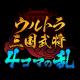 KONGZHONG JP、『三国志タクティクスデルタ』で4コマ漫画「ウルトラ三国武将 4コマの乱」を公式サイト&アプリ内で連載開始