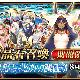 TYPE-MOON/FGO PROJECT、『Fate/Grand Order』で「デッドヒート・サマーレース!」ピックアップ召喚を明日開催…ネロやニトクリスらが夏らしい装いに