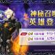 Smilegate、『エピックセブン』に新規月影英雄「ラストライダー クラウ(cv:中村悠一)」が登場!
