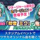 KONAMI、『実況パワフルサッカー』で初音ミクとのコラボを6月12日より開催!「初音ミク」がマネージャー&選手の2バージョンで登場予定