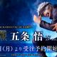 CyberZ、『呪術廻戦』より1/7スケールフィギュア「五条悟」を発売! 渋スクフィギュアとMAPPAが共同製作