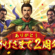 Hero EntertainmentとTCI、『新三國志』で2周年イベントを多数開催! クロスサーバー戦「赤壁の戦い」を実装