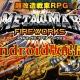 KADOKAWA、超改造戦車RPG『METAL MAX FIREWORKS』のAndroid版を配信開始! 豪華ログインボーナスやカータイプのシャシーを異次元ガチャに追加