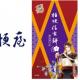 サイバード、『イケメン戦国◆時をかける恋』と桔梗屋の「桔梗信玄餅」がコラボ 10月5日から期間限定でコラボ「桔梗信玄餅」を販売