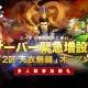WeGames Japan、超大規模三国志戦略RPG『大三国志』に新サーバー「2区 天衣無縫」を増設! 「玉符購入キャンペーン」も開催