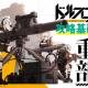 サンボーンジャパン、『ドールズフロントライン』でプレイガイド特別編「重装部隊」を配信 ステンMK-IIとスコーピオンが解説