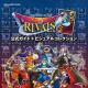 スクエニ、「ドラゴンクエストライバルズ 公式ガイド+ビジュアルコレクション」を11月22日に発売 藤原カムイ先生描き下ろし「りゅうおう」が特典に