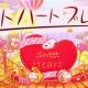 カプコン、『スヌーピー ライフ』でコレクションイベント「スイート・ハート・プレゼンター」を開催中!