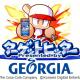 KONAMI、『実況パワフルプロ野球』でジョージアコラボイベント「ターゲットヒッター Presented by GEORGIA」を21日より開催!