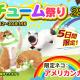 ESTgames、『マイにゃんカフェ』で新規猫登場の「コスチューム祭り」第25弾を開催 「春の訪れにビンゴ!」や「リバースパック」再発売も