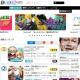 【お知らせ】「Social Game Info@先行予約」が大幅リニューアル! PCサイトの刷新や新コンテンツなども追加