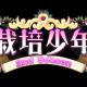 15-COMBO、『栽培少年』がCreative Freaksの『ねんしょう!for Girls』とコラボイベントを開催